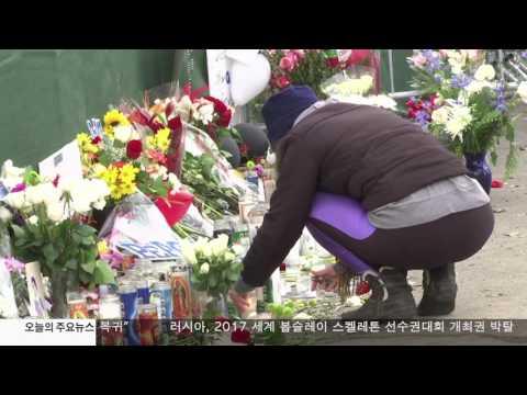 오클랜드 화재원인 '오리무중' 12.13.16 KBS America News