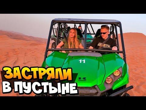 Застряли в пустыне   Чуть не перевернулись на машине   Охота за дикими верблюдами   VLOG ДУБАЙ