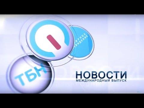 Мировые новости 07.01.2017 (видео)