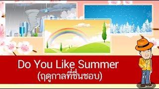 สื่อการเรียนการสอน Do You Like Summer (ฤดูกาลที่ชื่นชอบ) ป.4 ภาษาอังกฤษ