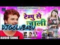 Dj Song Golu Babu Khesari Lal Yadav का 2018 का सबसे हिट SOng  temp se