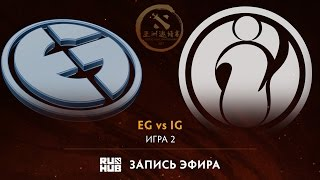 EG vs IG, DAC 2017 Групповой этап, game 2 [Lex, 4ce]