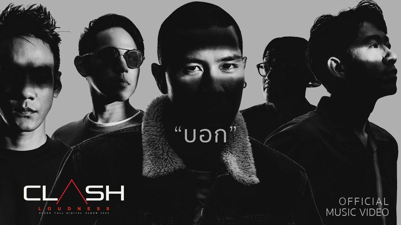 CLASH : บอก [OFFICIAL MV]