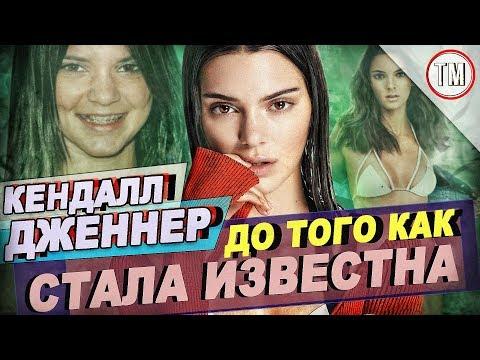 КЕНДАЛЛ ДЖЕННЕР - До Того Как Стала Известна! онлайн видео