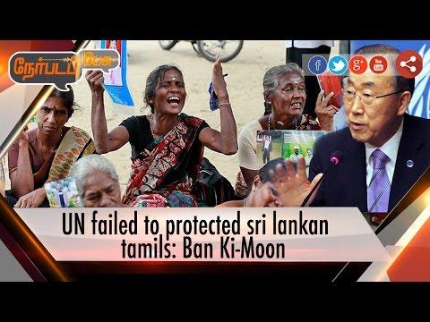 Nerpada-Pesu-UN-failed-to-protected-sri-lankan-tamils-Ban-Ki-Moon-03-09-16