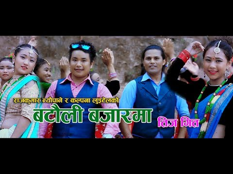(New Teej song || Batauli Bazarma || बटौली बजारमा  || 2075/2018 Raj Kumar Neupane || Kalpana Luitel - Duration: 7 minutes, 5 seconds.)