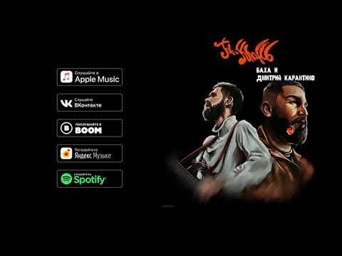 "Jah Khalib - На своём вайбе (feat. GUF) |  ПРЕМЬЕРА EP ""Баха и Дмитрий Карантино"""