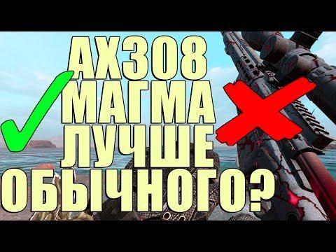 🔴 АИКС 308 МАГМА КРУЧЕ ОБЫЧНОГО?!