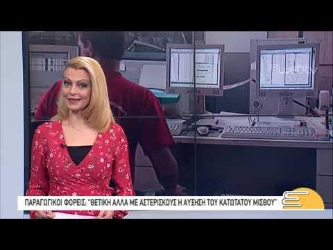 Τίτλοι Ειδήσεων ΕΡΤ3 10.00 | 29/01/2019 | ΕΡΤ