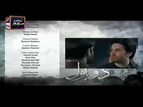 Do Bol Last Episode #29 & #30 Promo/ Teaser Ary Digital 1st May 2019