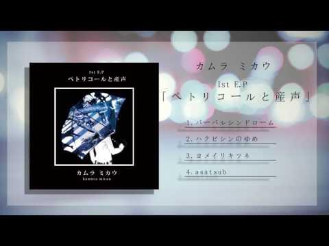 ", title : 'カムラ ミカウ 1st EP  ""ペトリコールと産声""  trailer'"