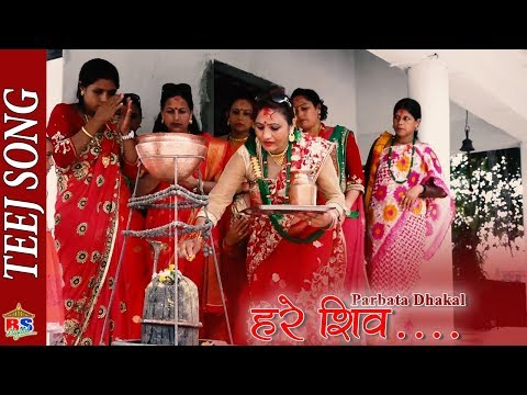 (Hare Shiva | 2018 Teej Song By Parbata Dhakal | Ft. Sonu, Sumi, Resha, Parnisha - Duration: 6 minutes, 20 seconds.)