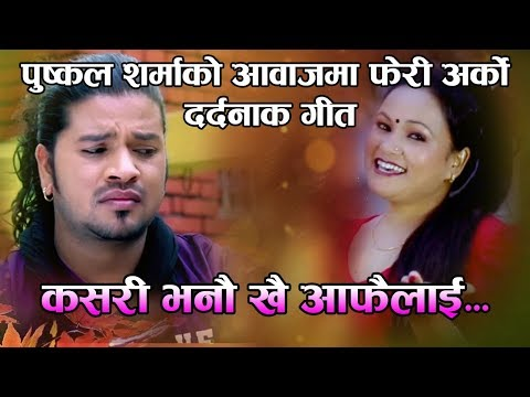 (Pushkal Sharmas New HeartTouching Vocals Song.....10 minutes.)