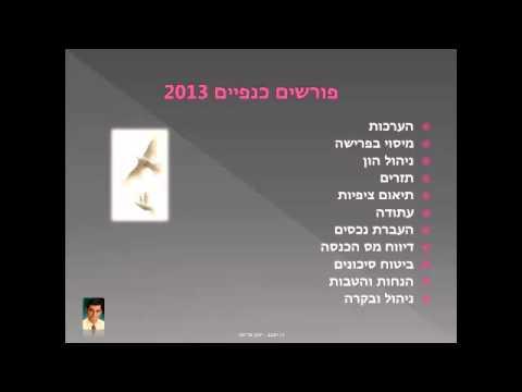 פורשים 2013: זכויות פרישה