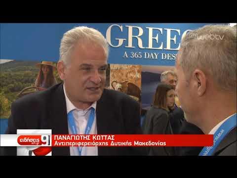 Βερολίνο: Ενδιαφέρον για την Ελλάδα στην τουριστική έκθεση | 07/03/19 | ΕΡΤ