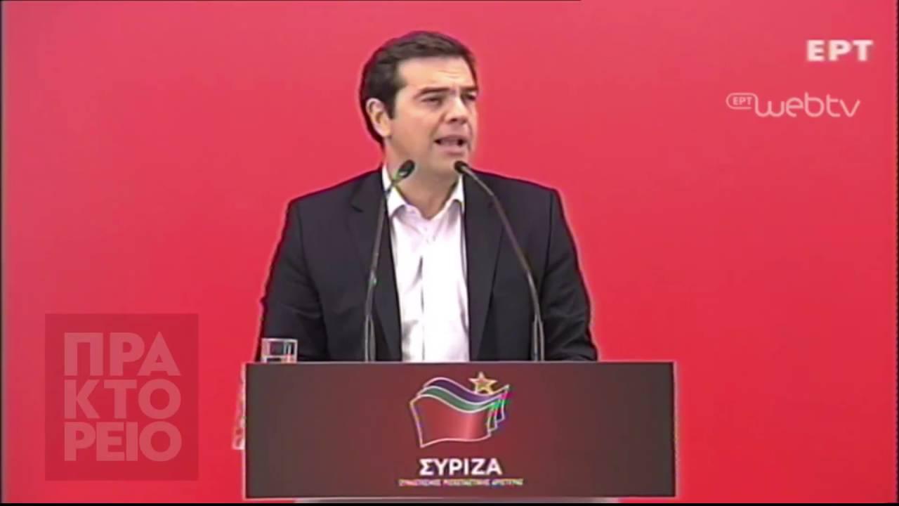 Ομιλία του Αλέξη Τσίπρα στην ΚΕ του ΣΥΡΙΖΑ