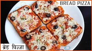 Bread Pizza Recipe (2 मिनट में तवा ब्रेड पिज्जा बनाने की विधि), In this Video I will show you Quick and Easy Bread Pizza Recipe. Bread Pizza is very tasty an...