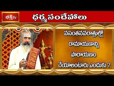 Ramayana Parayanam Should be Done in Vasantha Navarathri. Why? || Dharma Sandehalu || Bhakthi TV