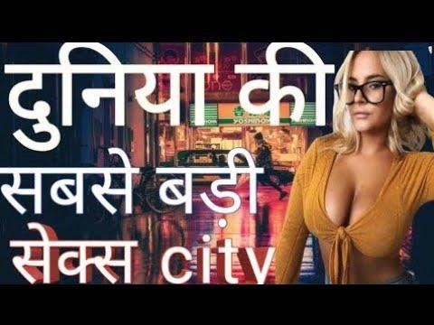 World's largest sex city || duniya ki sabse badi sex city's in the world || free sex in the city