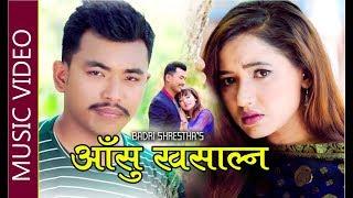 Pareu malai Aanshu Khasalna - Badri Shrestha & Archana Syangtan