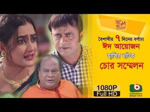 Download Eid Natok   চোর সম্মেলন   Chor Sommelon   AKM Hasan, Aparna Ghosh, Rahmat Ali   Eid Natok 2018 hd file 3gp hd mp4 download videos