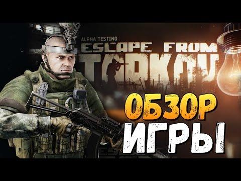 Escape from Tarkov - ПЕРВЫЙ ВЗГЛЯД НА АЛЬФУ
