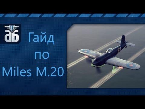 WoWP:   Гайд по британскому истребителю пятого уровня Miles M20.