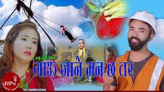 Gau Jane Mann Chha - Rajesh Kumar Nepali & Ritu KC