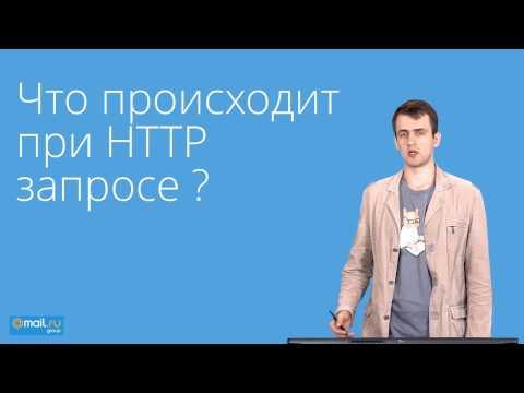 5. Web-технологии. Сетевые протоколы | Технострим (видео)