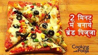 2-मिनट मैं तवा ब्रेड पिज्जा बनाने की विधि, Most Simplified and Quick Bread Pizza Recipe for your kids in Hindi. bread pizza recipe  bread pizza  bread pizz...
