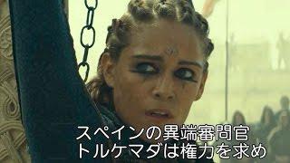 映画『アサシン クリード』特別映像