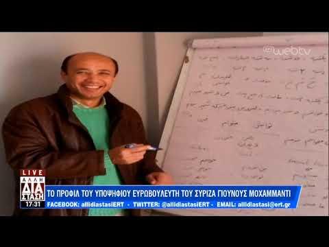 Το προφίλ του υποψήφιου ευρωβουλευτή του ΣΥΡΙΖΑ Γιονούς Μουχαμμαντί | 08/04/19 | ΕΡΤ