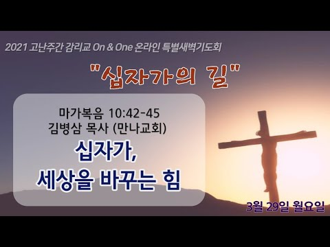 2021년 3월 29일 고난주간 온라인 특별새벽기도회(On & One 십자가의 길)