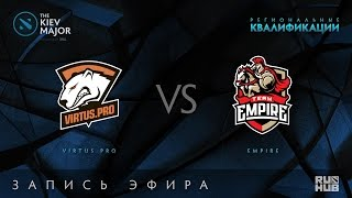 Virtus.pro vs Empire, Kiev Major Quals СНГ, game 3 [V1lat, Nexus]