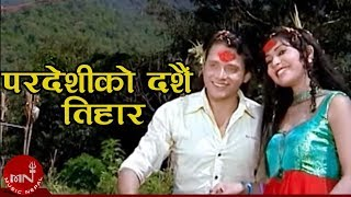 Pardesiko Dashain Tihar by Rameshraj Bhattarai and Devi Gharti