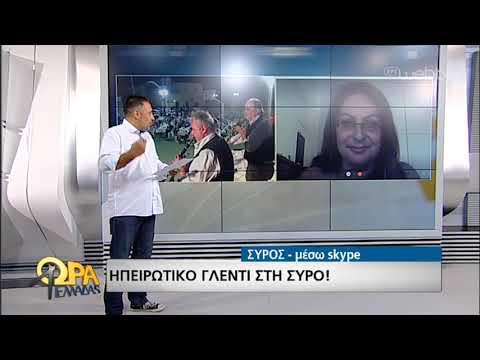 Πάμε Ήπειρο μέσω… Σύρου | 22/07/2019 | ΕΡΤ