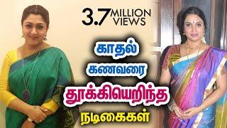 Video роХро╛родро▓рпН роХрогро╡ро░рпИ родрпВроХрпНроХро┐ роОро▒ро┐роирпНрод роироЯро┐роХрпИроХро│рпН - Tamil Actress Shocking Divorce MP3, 3GP, MP4, WEBM, AVI, FLV Desember 2018