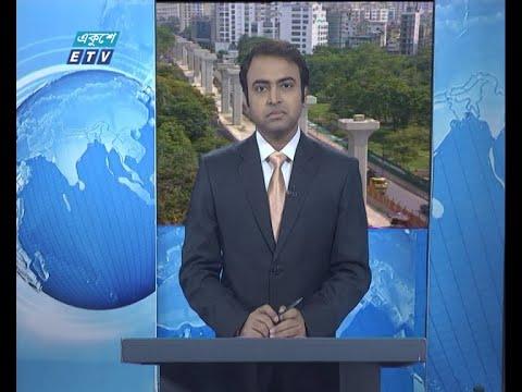02 PM News || দুপুর ০২ টার সংবাদ || 23 May 2020 || ETV News