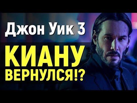 ДЖОН УИК 3 - КИАНУ РИВЗ ВЕРНЕТСЯ? (новости кино) (видео)