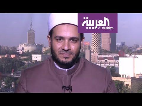 العرب اليوم - شاهد: الأزهر الشريف يحسم الجدل