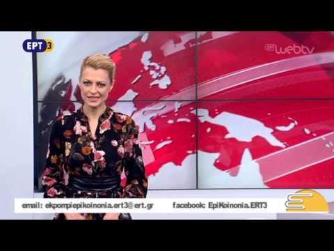Τίτλοι Ειδήσεων ΕΡΤ3 10.00 | 05/10/2018 | ΕΡΤ