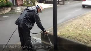 関市 土間洗浄/I様邸/石井
