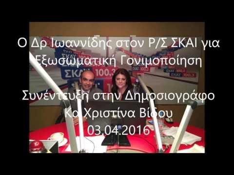 Ο Δρ Ιωαννίδης στον ΣΚΑΙ για νέες τεχνικές στην εξωσωματική γονιμοποίηση (3.4.2106)