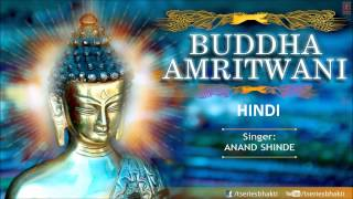 Buddha Amritwani Hindi By Anand Shinde I Buddha Amritwani