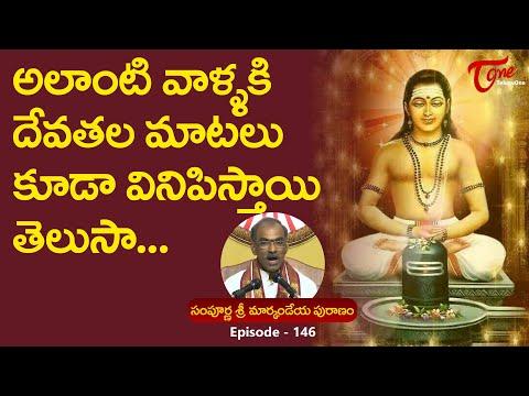 Markandeya Puranam #146 | అలాంటి వాళ్ళకి దేవతల మాటలు �