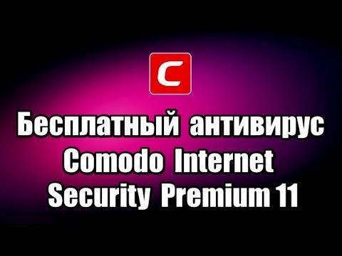 comodo internet security кто производитель