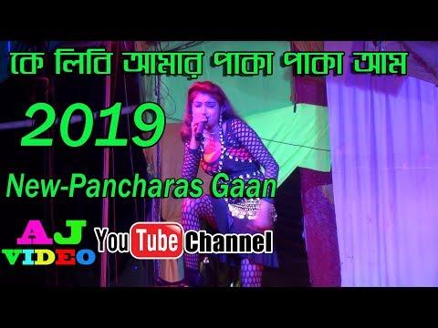 Pancharas Gaan  Song- Ke Libi Amar Paka Paka Aam  Maa Laxmi Opera