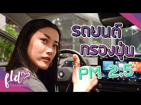 รถกรองฝุ่น PM 2.5 !!!