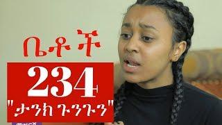 "Betoch - ""ታንክ ጉንጉን"" Comedy Ethiopian Series Drama Episode 234"