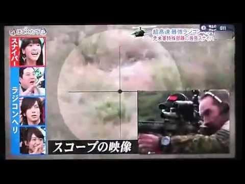 美國最強狙擊手 VS 日本最強遙控飛機玩家(從1:15秒開始看)